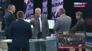 Шаг к миру,закончится ВОЙНОЙ! ЖЕСТКОЕ выступление Жириновского по Украине ШОКИРОВАЛО даже ведущих