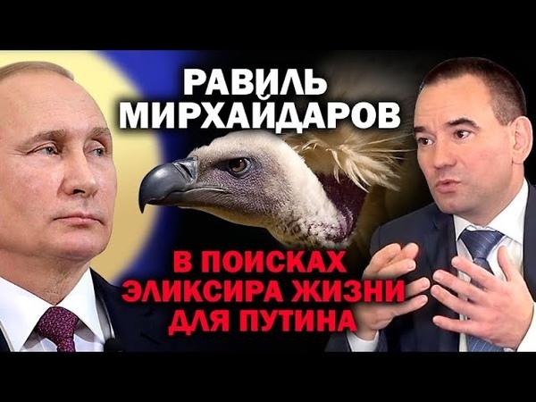 Бессмертный в Кремле / ЗАУГЛОМ ПУТИН Аллоплант МУЛДАШЕВ УГЛАНОВ
