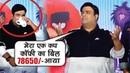 Kiku Sharda Charged 78650 For A Cup of Coffee Baccha Yadav Comedy Video The Kapil Sharma Show