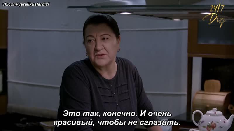 Раненые птицы 30 серия рус саб Качество 1080