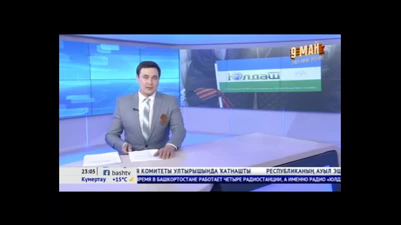 «Юлдаш» радиоһы Ҡырмыҫҡалы районында «Хәтер мәңгелек» акцияһын ойошторҙо