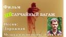 Песня Дорожная Саундтрек к фильму Неслучайный багаж и фрагменты из фильма
