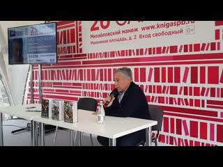 АЛЕКСАНДР МАЗИН. Презентация новой книги. Стратегия Отрицательный рейтинг. 25 МАЯ 2019.