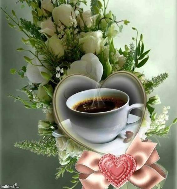 Доброго утра,друзья мои Желаю вам душевного тепла, счастья и приятного общения с теми, кто дорог!В суете будней, мы забываем о тех кто нас любит и скучает. Мы говорим теплые слова только тогда,