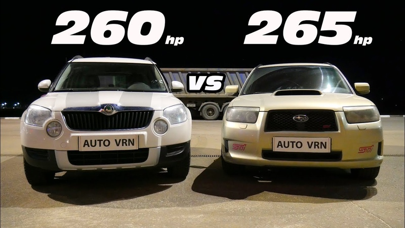 ЗЛАЯ СУБАРУ против МОЩНОЙ ШКОДЫ?!? Skoda YETI 1.8T Stage 3 vs Subaru Forester 2.5T