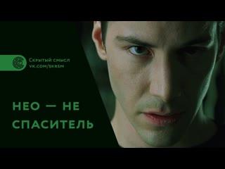 Фильм Матрица_ скрытый смысл. Нео не спаситель