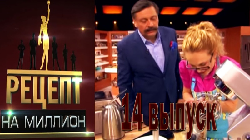 Рецепт на миллион Битва кулинаров Выпуск 14 шоу от 05 07 2014
