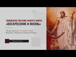 Онлайн-курс Новый Завет. Урок № 10 (Воскресение и жизнь)