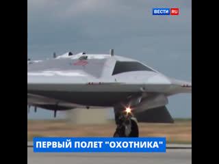"""Минобороны опубликовало кадры первого полета беспилотника """"Охотник"""""""