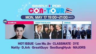[LIVE] SIMPLY K-POP CON-TOUR (📍Thailand)   BamBam (MC), WJSN THE BLACK, ONEUS, HOT ISSUE, LEE MU JIN