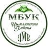 МБУК ЦИМЛЯНСКОГО РАЙОНА «ЦМБ»