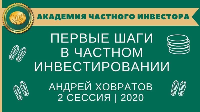 Первые шаги в частном инвестировании с Андреем Ховратовым (18.01.2020)