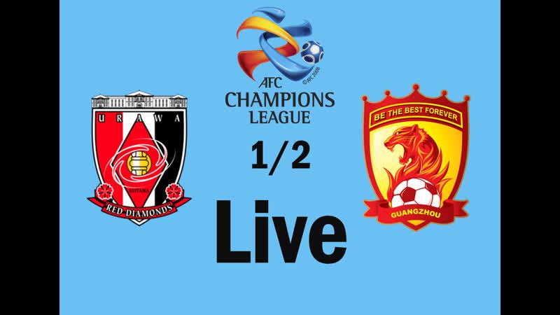Лига чемпионов АФК 1 2 первый матч Урава Ред Даймондс Гуанчжоу Эвергранд Таобао на русском
