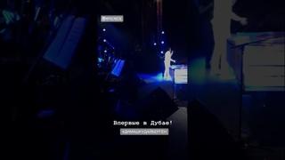 Dimash's performance in Dubai |  Jubilee concert IG Stories