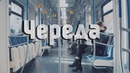 Череда Короткометражный минутный фильм