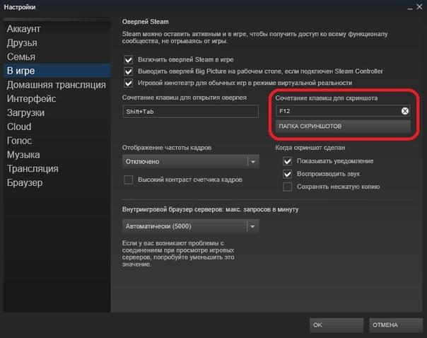 Как делать скриншоты? Снимок экрана в игре, screenshot?, изображение №1