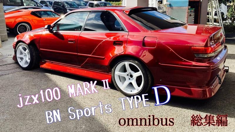 Jzx100 マークⅡ BNスポーツタイプDワイドボディ取り付け総集編。MARKⅡ BN Sports TYPE D