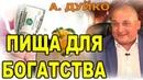 Пища для богатства. Андрей Дуйко школа Кайлас