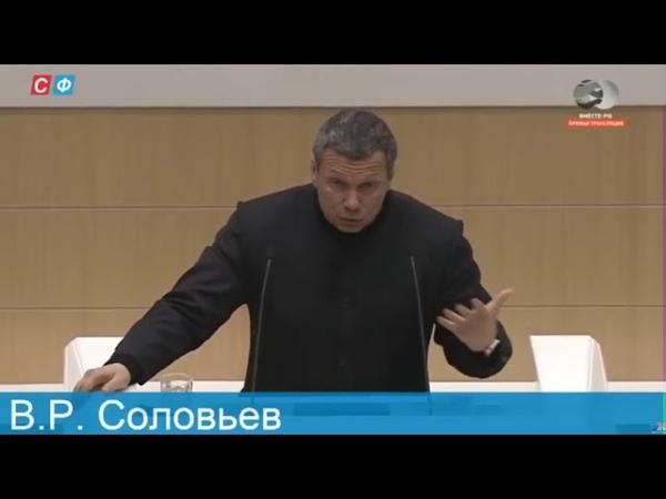 СОЛОВЬЁВ в Сов Федерации об изменении Конституции РФ Ст 15 п 4 на примере катастрофы в Кемерово