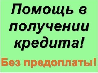 реальная помощь в получении кредита без предоплаты в москве