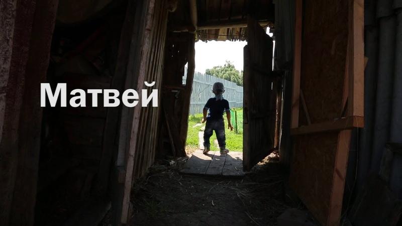 Матвей Документальный фильм о хрустальном мальчике