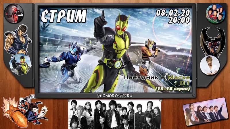Live SkomoroX.tv - Kamen Rider 01 (15-16 серии)