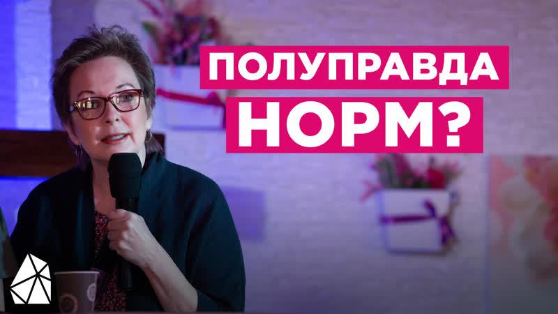 Полуправда Норм Джанет Банцеева Моя Церковь