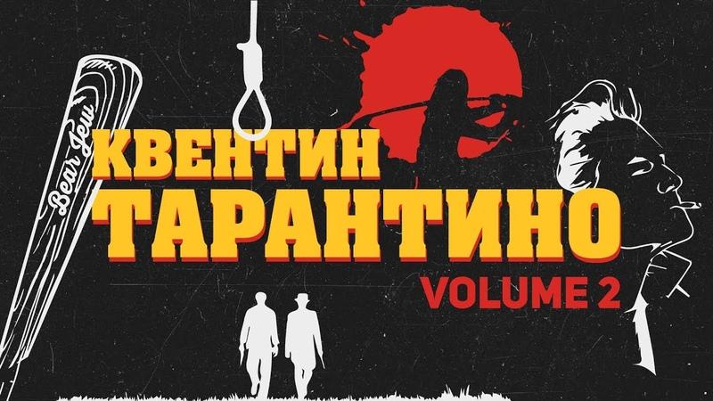 КВЕНТИН ТАРАНТИНО - Биография и Факты ЧАСТЬ 2