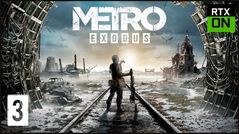 Metro Exodus ★ Стрим 3 — Царь-Рыба