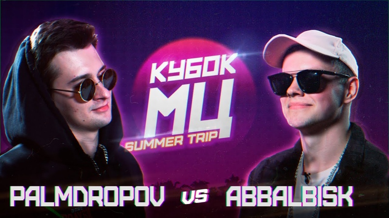 КУБОК МЦ PALMDROPOV vs ABBALBISK SUMMER TRIP BAD BARS