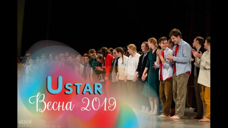 UStar 6 Выпуск Весна ФиПси Геолфак ФКН