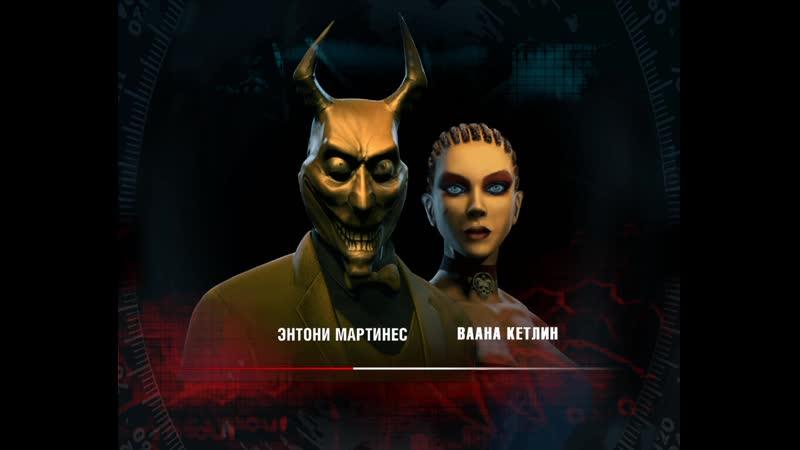 Hitman Blood Money Десятая миссия Танец с дьяволом