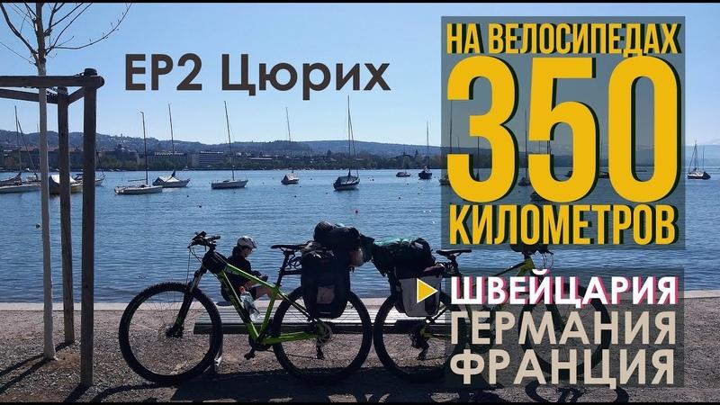 350км на велосипедах 2 через Швейцарию Германию Францию День 2 Велопокатушка по Цюриху