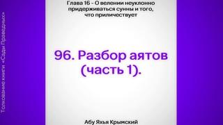 96. Сады Праведных. Глава 16. Разбор аятов (часть 1)    Абу Яхья Крымский