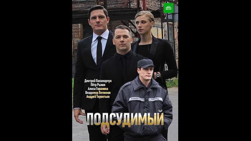 Подсудимый. 14- серия