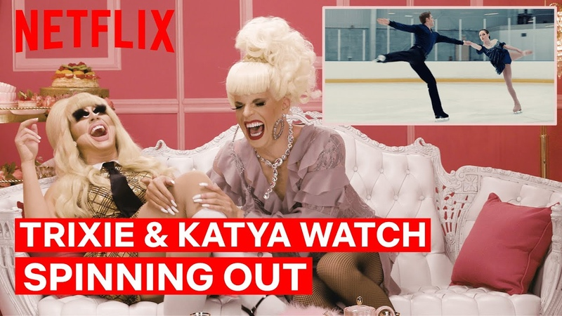Drag Queens Trixie Mattel Katya React to Spinning Out | I Like to Watch | Netflix