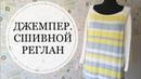 AlinaVjazet МК Джемпер в технике Сшивной реглан Часть 1 Теория