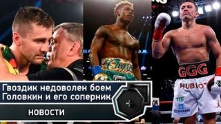 Гвоздик недоволен, Макгрегор и 1 апреля, Головкин и его соперник | FightSpace