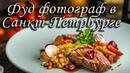 Фуд food фотограф еды для меню ресторанов, предметный и рекламная фотосъемка, фотосессия в Спб