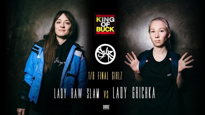 LADY RAW SLAM vs LADY GRICHKA | 1/8 FINAL GIRLS | KING OF BUCK RUSSIA