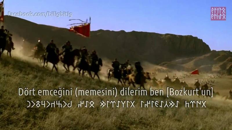 Soyum GökTürk Kervan Kazakistan Er Yürek Türkiye Türkçesi Altyazılı