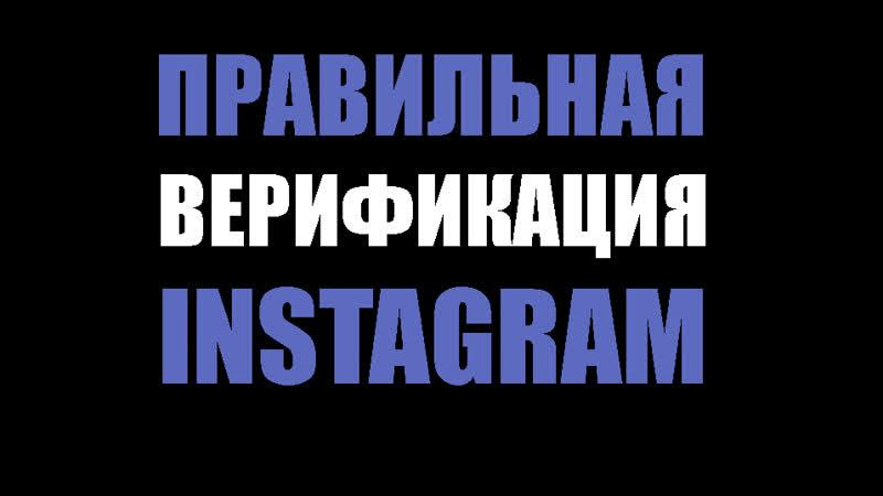 Верификация и ротация Instagram на сервисе Blockchain Partners Pro.