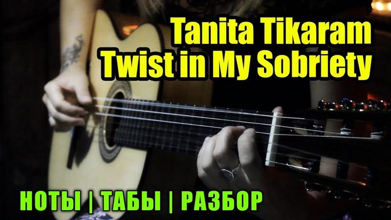Tanita Tikaram - Twist in My Sobriety