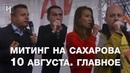 Парфенов FACE Поперечный Оксимирон и другие Как прошел митинг на Сахарова