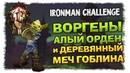 Воргены, Алый Орден и деревянный меч в WoW [IronMan Challenge — 2x04]