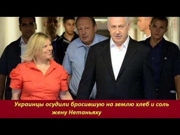 Украинцы осудили бросившую хлеб и соль на землю жену Нетаньяху. № 1534