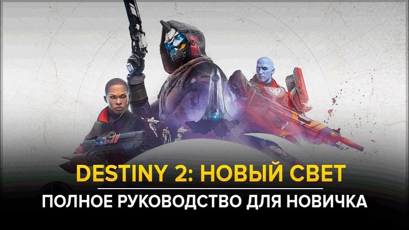 Destiny 2. Новый Свет. Добро пожаловать! Полный гайд для новичка.