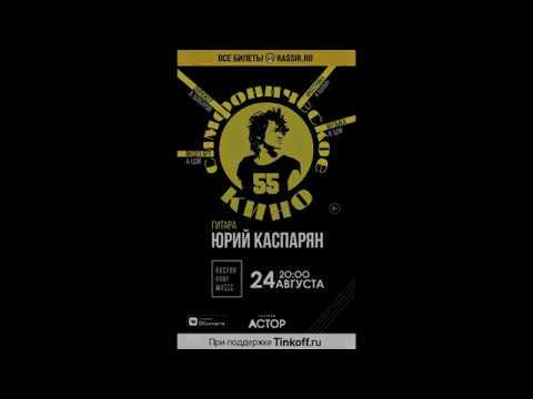Павел Краснокутский Мемуары стен подвалов и стадионов Глава 40 СимфоКИНО