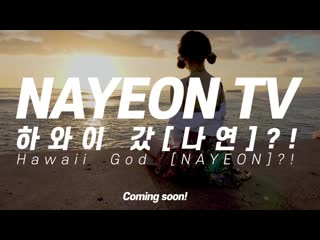 "Nayeon tv ""nayeon in hawaii"" teaser"
