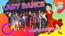 Lady Dance | 6 отряд | 3 смена 2019